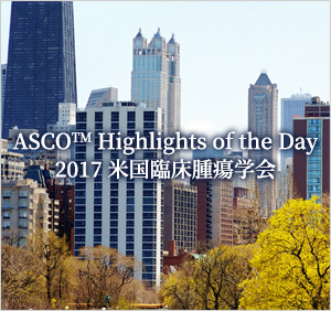 ASCO Highlights of the Day